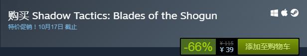 STEAM 限时特惠 即时作战《影子战术:将军之刃》优惠价只需39元