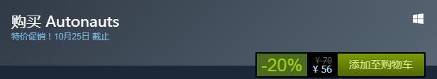 STEAM 限时特惠 模拟游戏《机器人殖民地》优惠价只需56元