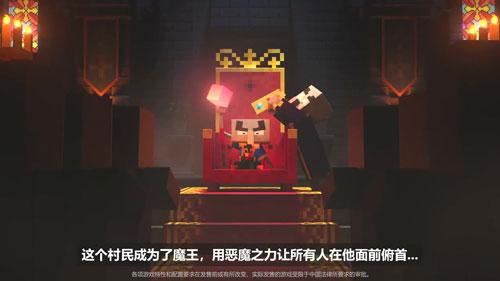 《我的世界:地下城》中文版开场动画公布 大反派是如何炼成的?