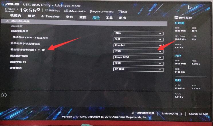 电脑开机需要按F1处理方法
