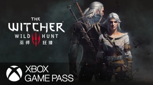 《巫师3:狂猎》即将加入Xbox Game Pass