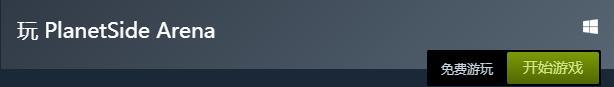 《行星边际:竞技场》免费抢先体验游戏