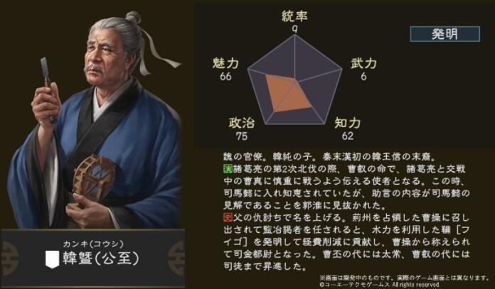 《三国志14》新武将【韩暨】介绍 韩王信后裔爱发明