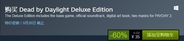 STEAM 限时特惠 恐怖游戏《黎明杀机》限时免费玩,豪华版仅售35元
