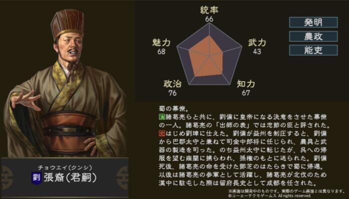 出师表的忠节之臣 《三国志14》新武将张裔介绍