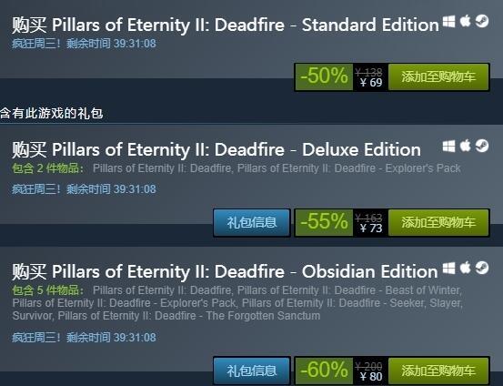 STEAM 限时特惠 复古RPG《永恒之柱2:死火》限时优惠 69元