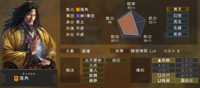 《三国志14》新武将张角能力公开
