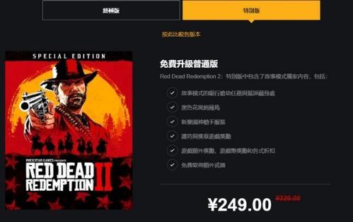 《荒野大镖客2》PC版预售开启 国区标准版售价249元